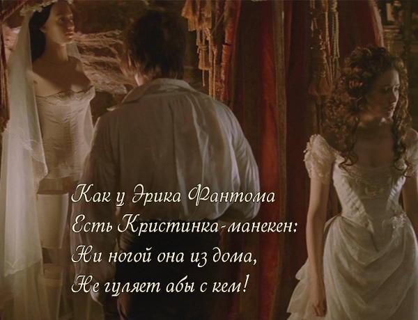 Секс в призраке оперы