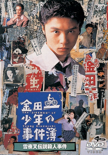 Kindaichi Case Files