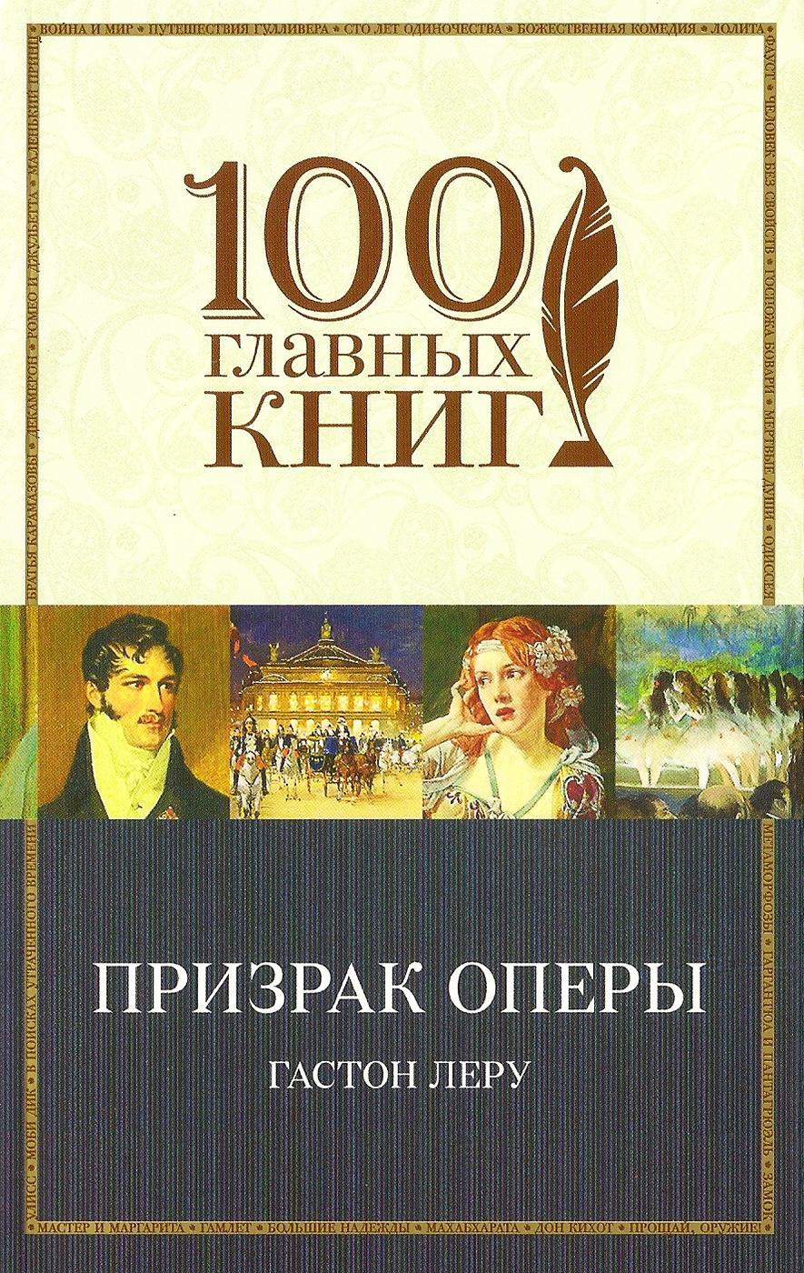 Призрак оперы скачать mp3 русская версия