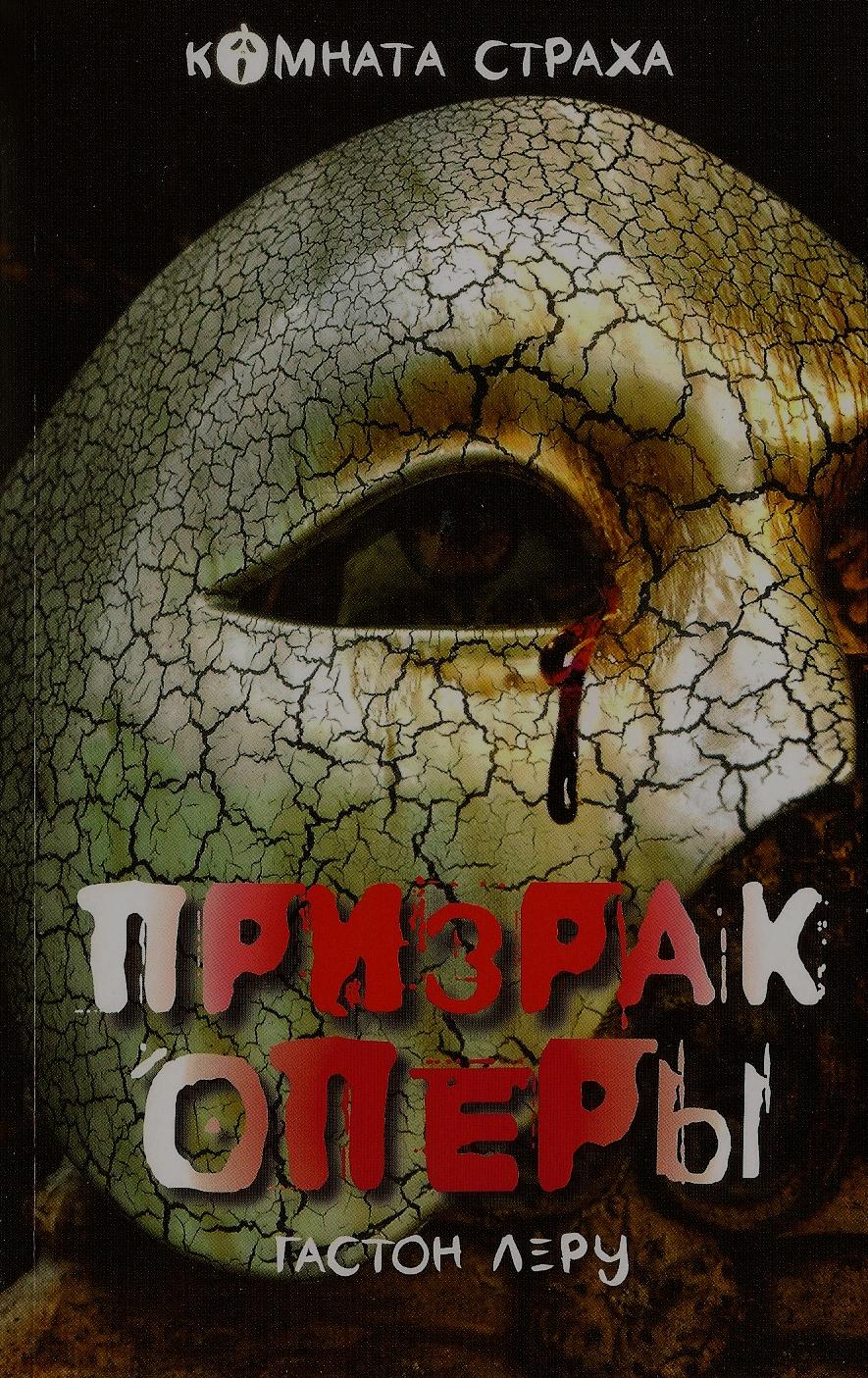 Призрак оперы гастон леру книга скачать бесплатно