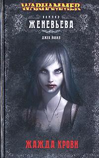 Genevieve Undead