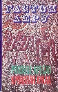 Роковое кресло. Кровавая кукла. Издательство: М. Одамеэс, 1991 г. Мягкий переплет, 256 стр.