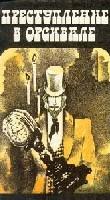 Эмиль Габорио: Преступление в Орсивале. Гастон Леру: Тайна Желтой комнаты. Морис Леблан: Альманах.  Издательство: Лениздат, 1990 г. Твердый переплет, 640 стр.