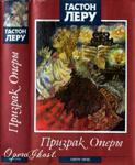 http://operaghost.ru/Obl/rusobl02_1a.jpg