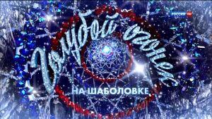 Голубой огонёк на Шаболовке