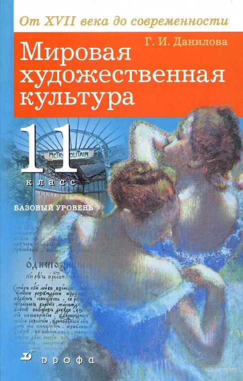 Учебник по мхк 11 класс данилова