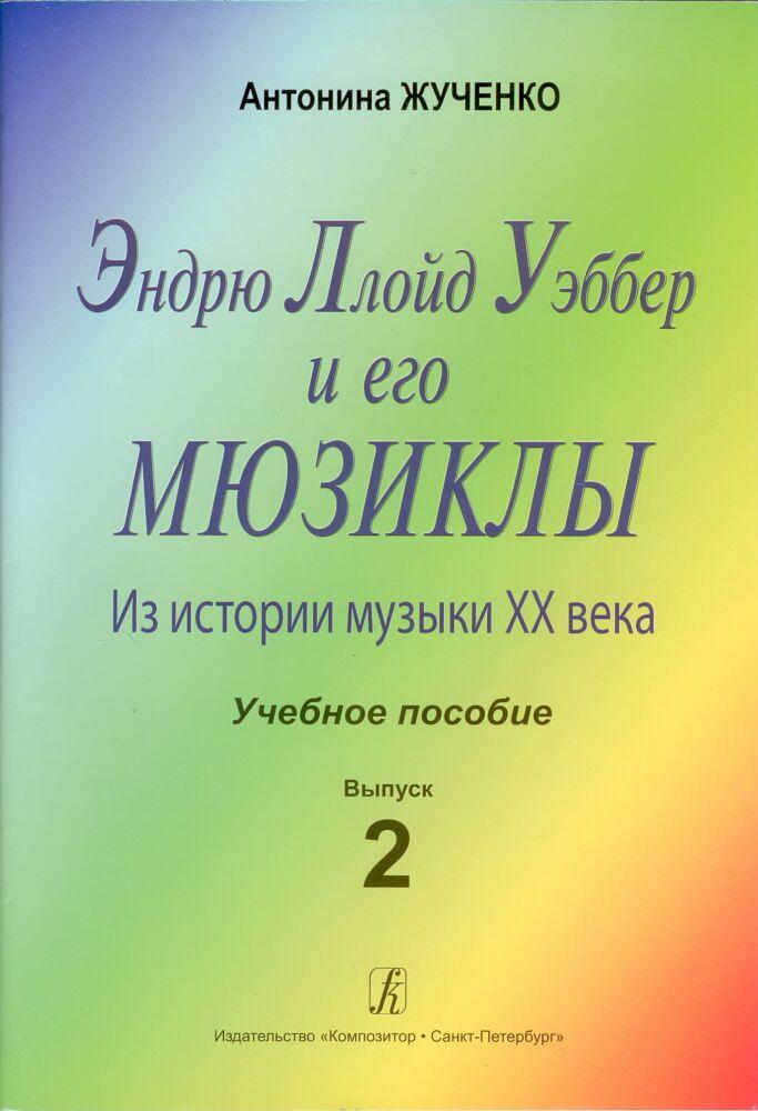 Жученко
