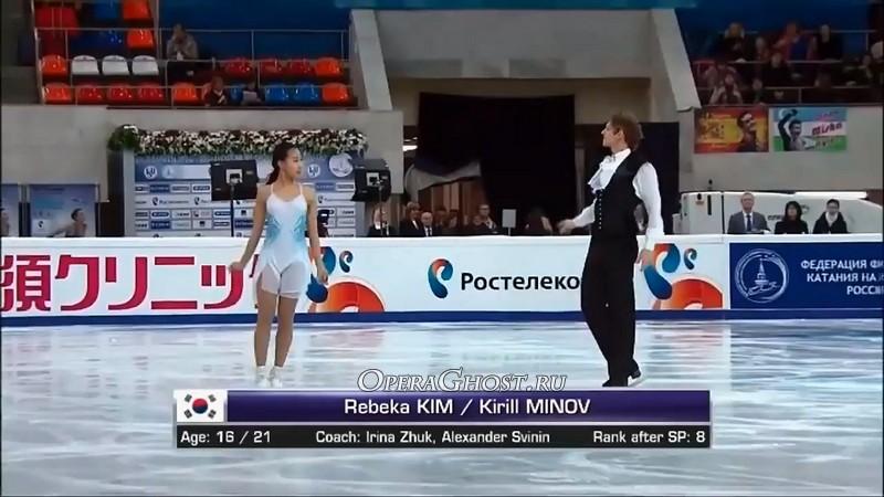 Ким — Минов