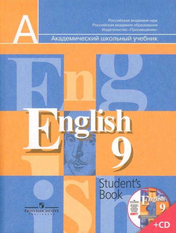 Онлайн учебник английский язык 9 класс учебник.