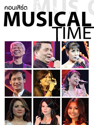Musical Time Concert