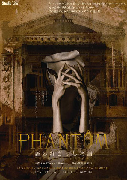 Phantom: The Untold Story