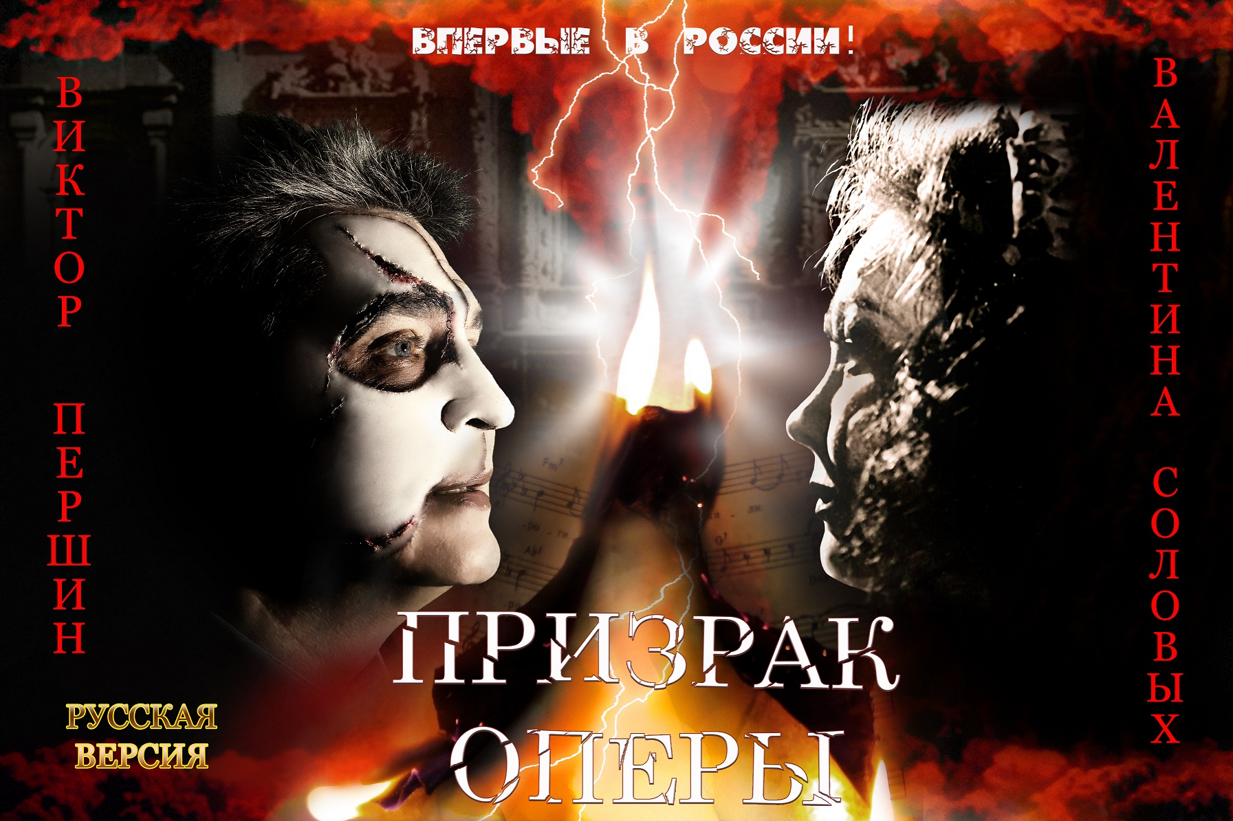 смотреть фильм онлайн призрак оперы на русском языке