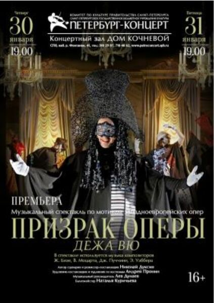 Призрак оперы. Дежа вю