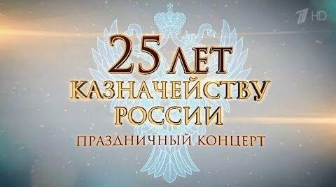 Концерт к 25-летию Казначейства России