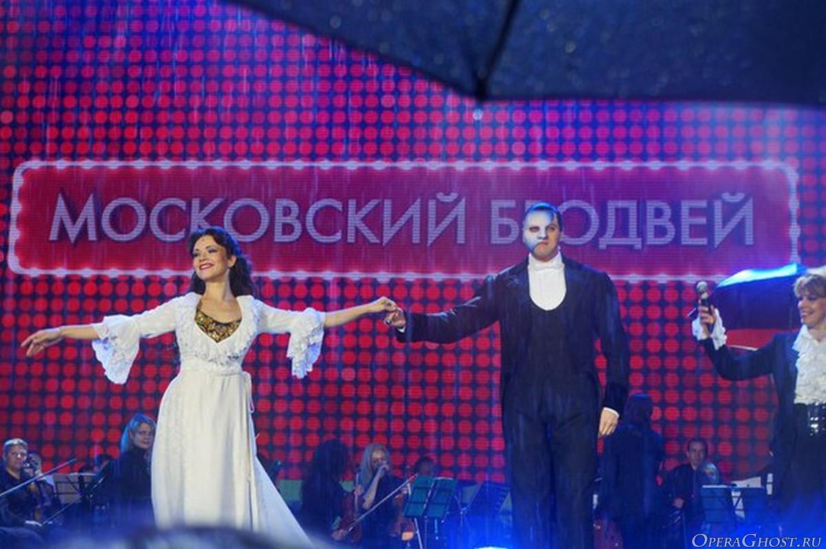 Московский Бродвей