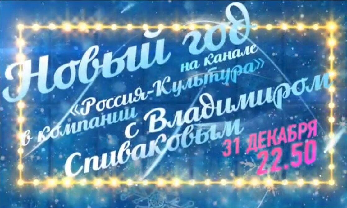 Новый год в компании с Владимиром Спиваковым