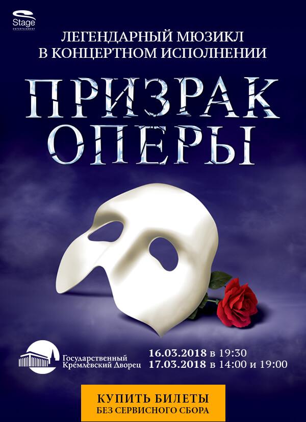Призрак оперы мюзикл в москве 2018 когда